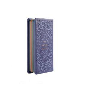 دیوان حافظ جلد بنفش، لبه رنگی، همراه فالنامه کامل