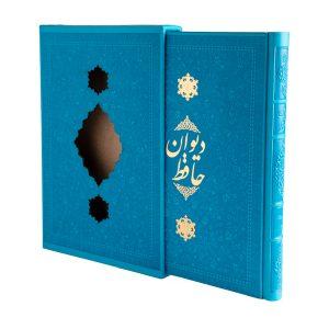 دیوان حافظ چرم قابدار رنگی، قابدار لیزری لبه طلایی