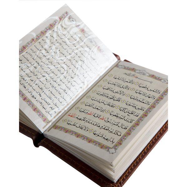 جز سی ام قرآن، کاغذ معطر جیبی