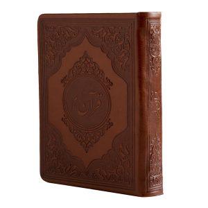 قرآن جلد چرم قهوه ای، سایز پالتویی