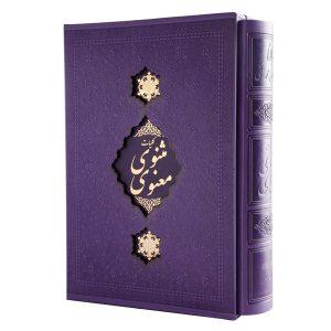 کتاب مثنوی معنوی نفیس جلد چرم رنگی، لبه شش رنگ