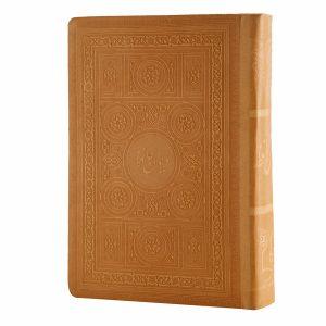 دیوان حافظ نفیس سایز یک هشتم، جلد چرم