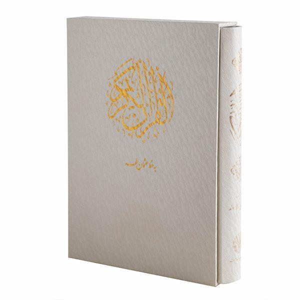 قرآن سفید جلد گالینگور قابدار، حاشیه چهار رنگ