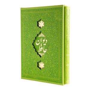 دیوان حافظ نفیس قابدار رنگی، جلد چرم لبه طلایی