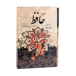 دیوان حافظ وزیری، دارای فالنامه، دارای قاب