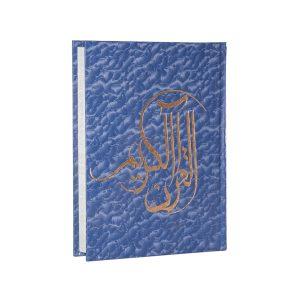 قرآن جلد گالینگور آبی رنگ