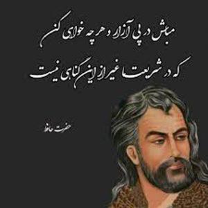 نگاهی به زندگی حافظ شیرازی